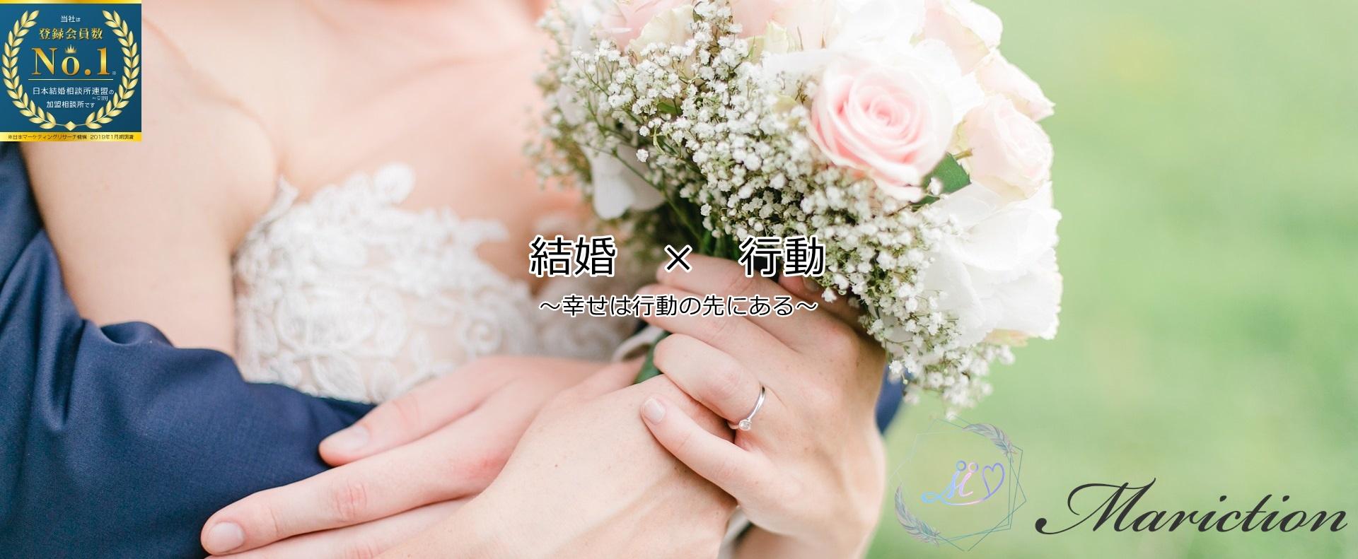 結婚×行動